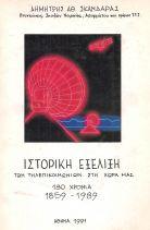 ΙΣΤΟΡΙΚΗ ΕΞΕΛΙΞΗ ΤΩΝ ΤΗΛΕΠΙΚΟΙΝΩΝΙΩΝ ΣΤΗ ΧΩΡΑ ΜΑΣ (1859-1989)